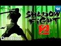 Игра Бой с тенью 2 прохождение игры Shadow Fight 2 Мультик игра mp3
