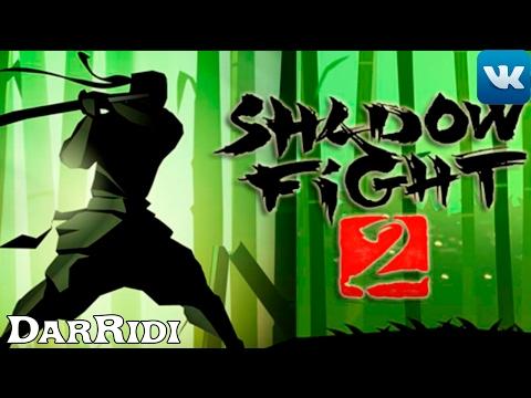 Игра Бой с тенью 2 прохождение игры - Shadow Fight 2 - Мультик игра