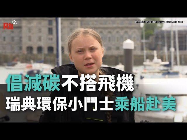 倡減碳不搭飛機 瑞典環保小鬥士乘船赴美護地球【央廣國際新聞】