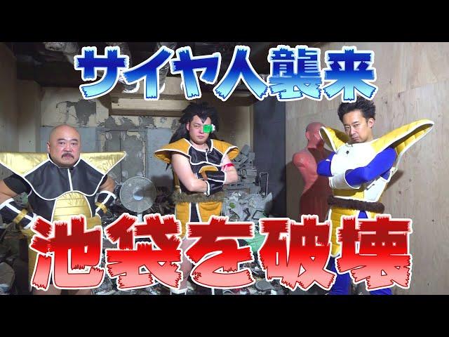 【DB芸人】サイヤ人襲来!REEAST ROOM池袋店にて破壊の限りを尽くす!