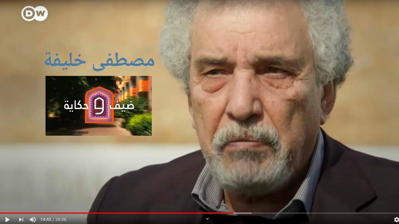 ضيف وحكاية - مصطفى خليفة: