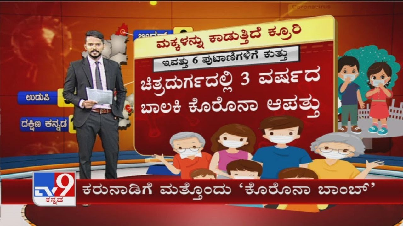 Complete Details On 45 New COVID-19 Cases In Karnataka (15-05-2020)