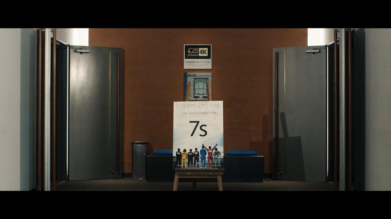 画像: 映画『7s [ セブンス] 』 特報 youtu.be