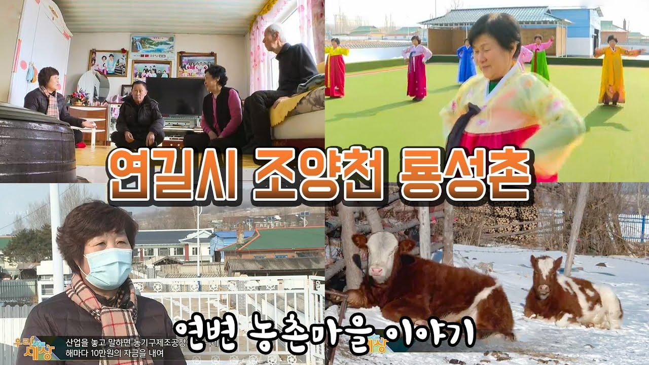연변농촌생활 연길시 조양천진 룡성촌, 봄철의 시작