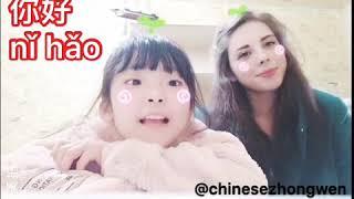 Китайский язык. Урок 1. Приветствие.