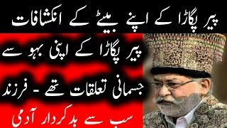 What peer pagara's son says about his father سب سے بدکار انسان  | Urdu Files