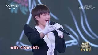 [启航2021]歌曲《给女孩》 演唱:李宇春| CCTV - YouTube