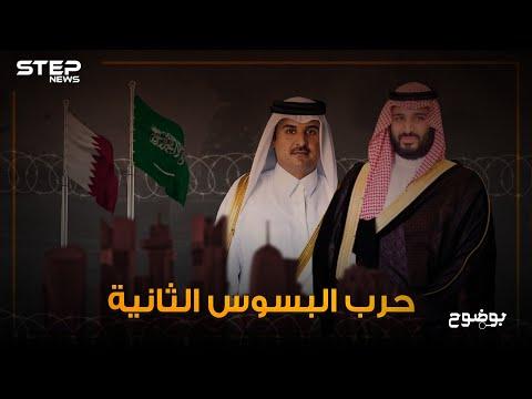 لماذا تكره قطر السعودية ومن أين انطلقت جذور الخلاف!