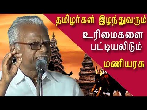 Tamil news live  tamil live news redpix Special conference Tamil nadu for Tamils