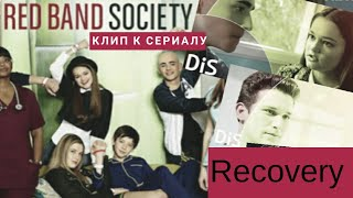 Красные браслеты (США) клип || Red band society (USA) Clip to the TV series