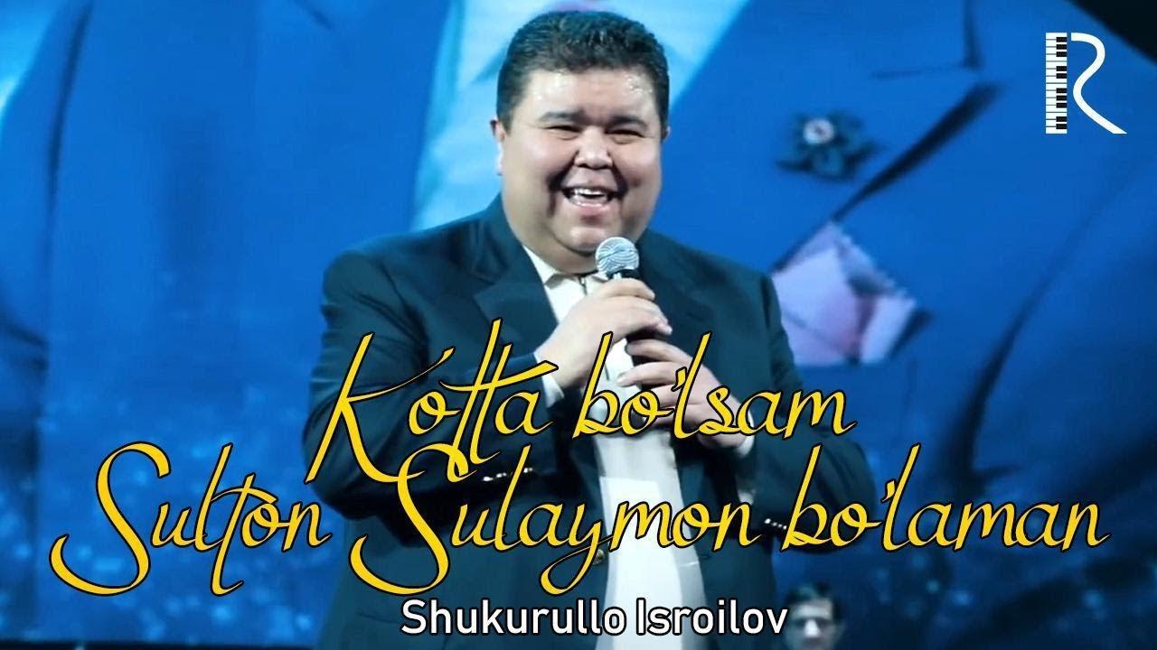 Shukurullo Isroilov - Kotta bo'lsam Sulton Sulaymon bo'laman 2019