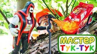 Мультики про машинки - Тачки Маквин и Мэтр гоняют на детской площадке. Тук-Тук Шоу