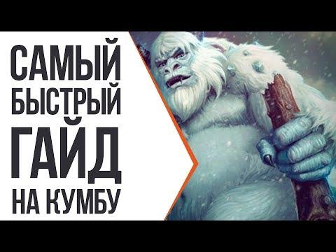 видео: БЫСТРЫЙ ГАЙД НА КУМБУ В smite
