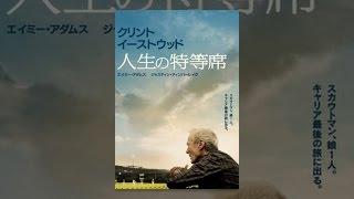 人生の特等席(日本語吹替版) thumbnail