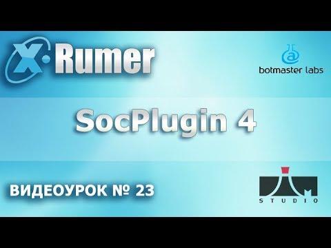 Хрумер  SocPlugin  Видеоурок №23