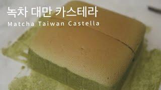 녹차 대만 카스테라 / Matcha Taiwan Cas…