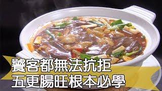 【料理美食王精華版】 饕客都無法抗拒 五更腸旺根本必學