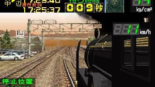 汽車でGO! 信越本線 D51形498