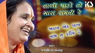 Tali Pado To Mara Ram Ni || Jayshreedas Mataji || Dhun || New Gujrati Bhajan Song 2019