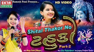 Shital Thakorno Tahuko Part-2 || Shital Thakor || 2019 Navratri Special || HD Video || Ekta Sound