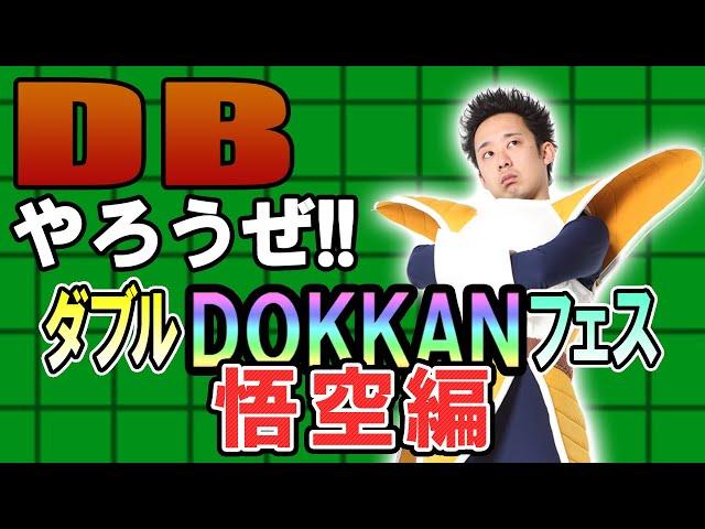 【R藤本】DBやろうぜ!! 其之百ニ 2019最後のダブルDOKKANフェス 悟空編【ドッカンバトル】