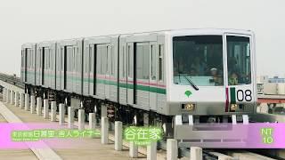 【駅名記憶】Honeyworks「東京サマーセッション」で都営地下鉄3路線+日暮里舎人ライナーの駅名