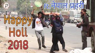 Nepali Prank - BEST HOLI PRANK 2074 FT. नेपाल प्रहरी | Lol Nepal