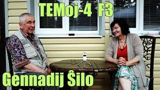 Gennadij Ŝilo. TEMoj-4. F3