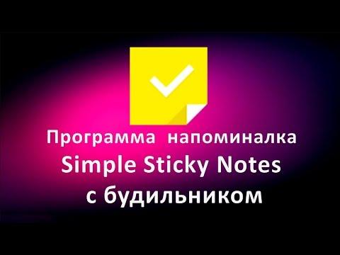 Программа напоминалка Simple Sticky Notes с будильником