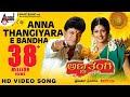 Anna Thangi | Anna Thangiyara | Kannada Song | Shivarajkumar | Radhika | Hamsalekha