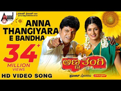 Anna Thangi| Kannada Video Song| Anna...