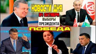 ВЫБОРЫ УЗБЕКИСТАН 24 октября 2021 Шавкат Мирзиеев принимает участие  сегодня президентских выборах