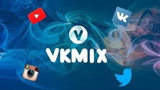 как быстро получить баллы на VKmix (2016)