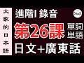 【大家的日本語】單詞單字単語 進階 第一冊 錄音 #26 學日文 MP3  廣東話  香港人 SAAII