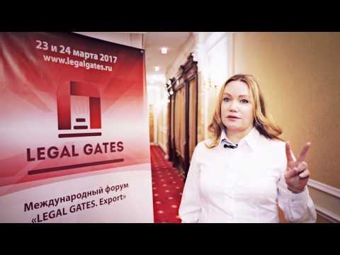Международный форум «LEGAL GATES. Export»
