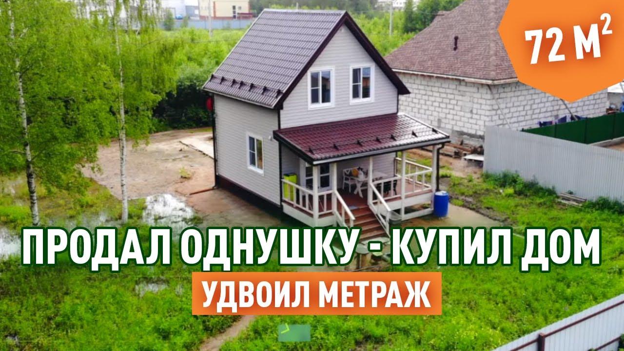Каркасный дом за 2.4 млн. рублей и 6 месяцев