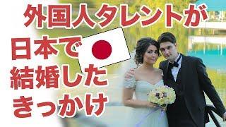 日本で外国人タレントが結婚したきっかけ / 面白い話