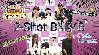 vlog-นะเด็กโง่-คนหน้าหมี-special-ep-1-ไปงาน-2-shot-bnk48