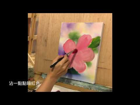 Painting Stage油畫教學-How to Paint the Hibscus