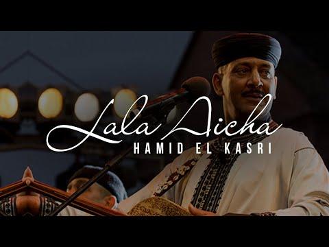 Hamid El kasri - Lala Aicha | حميد القصري - لالة عيشة | Gnawa