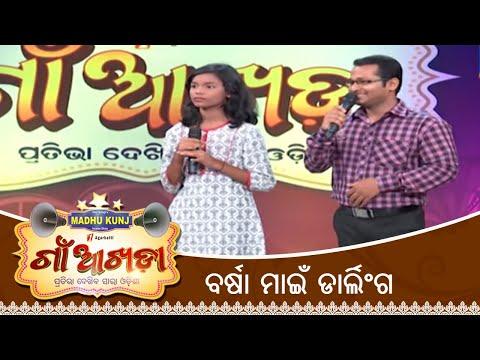 Gaon AKhada | Siva And Sibasankar | Singer Performance | Papu Pom Pom | Tarang TV