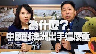 '20.12.03【觀點│正經龍鳳配】中國對澳洲出手這麼重為什麼