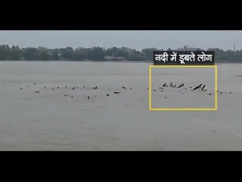 कोलकाता: हुगली नदी पर बड़ा हादसा- पुल टूटने से 200 लोग बहे
