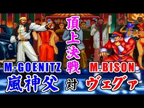 マスターゲーニッツ 対 ベガ - STREET FIGHTER II TURBO DASH PLUS SPECIAL LIMITED EDITION GOLD