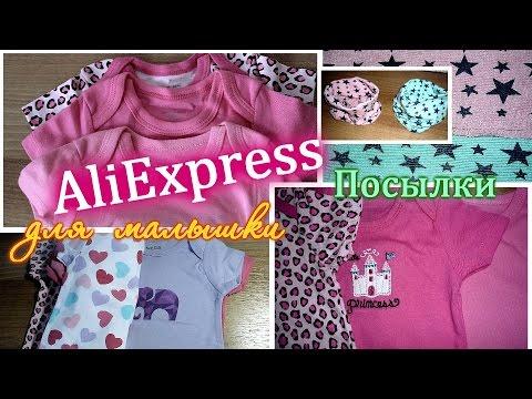 ALIEXPRESS посылки: ДЕТСКАЯ одежда - боди, шарф-снуд