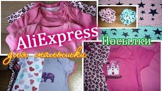 ALIEXPRESS посылки: ДЕТСКАЯ одежда - боди, шарф-снуд(Распаковка товаров с Алиэкспресс. Детские вещи. Боди для девочки. Шарф-снуд. Ссылки: 1) Боди (3шт.) http://ru.aliexpress.co..., 2016-04-25T16:48:37.000Z)