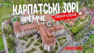 Карпатские Зори, Яремче, Карпаты - обзор отеля.