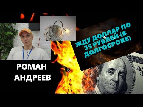 Роман Андреев - Жду доллар по 35 рублей (в долгосроке)