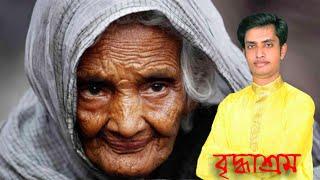 বৃদ্ধাশ্রম নিয়ে আবার নতুন একটি গান না শুনলে মিস করবেন/ Chandan Tikadar/Surjo chatterjee/ Subodh  Das