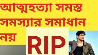 Motivational video in Bengali| Motivational video| আত্মহত্যা সমস্ত সমস্যার সমাধান নয়|New Motivation|